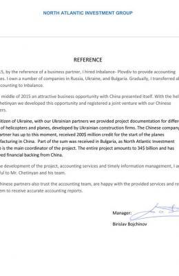 Референция - North Atlantic Investment Group